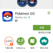 APP, Pokémon GO, 安裝1