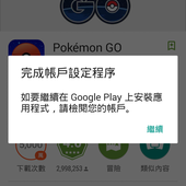 APP, Pokémon GO, 安裝2