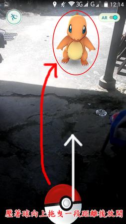 APP, Pokémon GO, 遊戲教學02