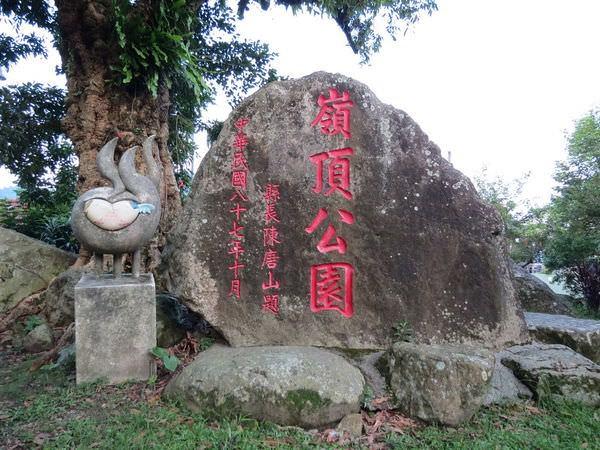 嶺頂公園, 台南市, 白河區, 關嶺里