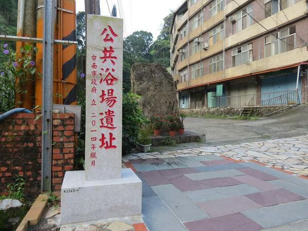 關子嶺, 溫泉老街, 公共浴場遺址
