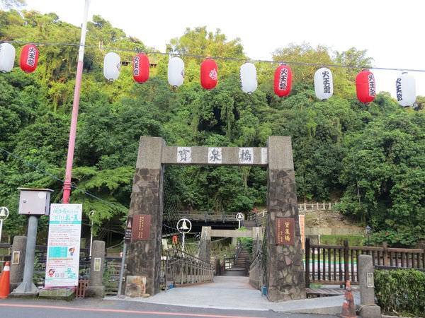 關子嶺, 寶泉橋