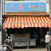 日喜粉圓豆花, 台南市, 東山區, 中興路