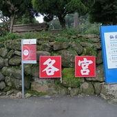 台南東山孚佑宮(仙公廟), 台灣好行關子嶺烏山頭線交通公車站牌