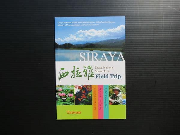 台灣好行關子嶺烏山頭線, 觀光手冊