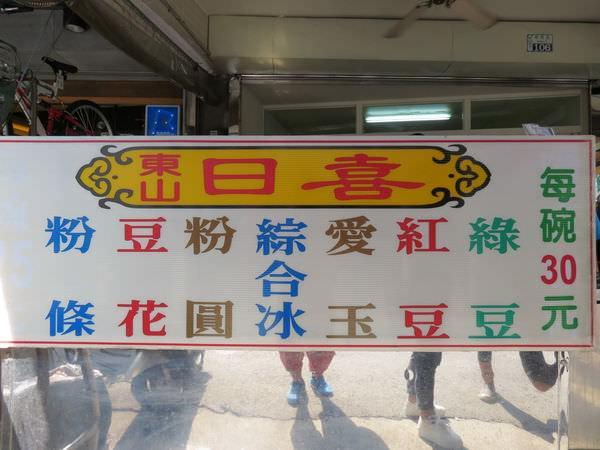 日喜粉圓豆花, 價目表(Menu)