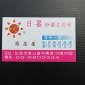 日喜粉圓豆花, 名片