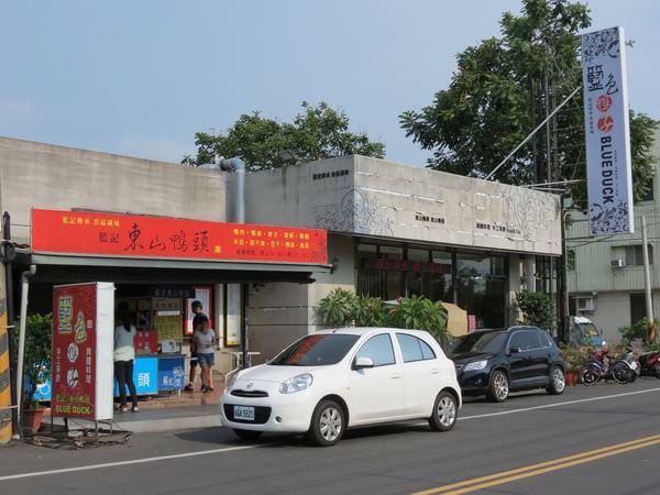 籃記東山鴨頭@分店 & 藍色鴨子, 台南市, 東山區, 中興路