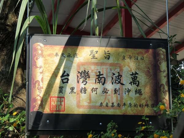 台糖尖山埤江南渡假村, 手工黑糖的故事屋