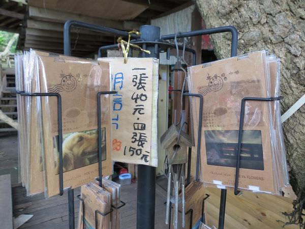 大鋤花間咖啡生態農場, 產品, 明信片