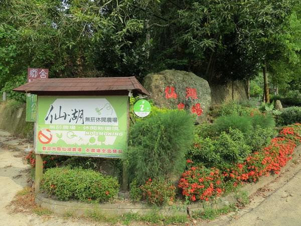仙湖休閒農場, 台南市, 東山區, 賀老寮