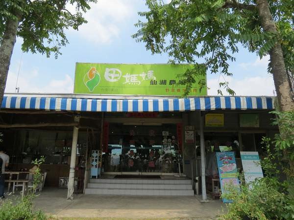 仙湖休閒農場, 建築, 餐廳