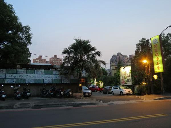 銘記越南美食, 新北市, 汐止區, 康寧街