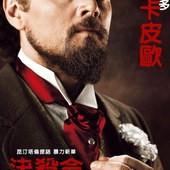 Movie, Django Unchained(美) / 決殺令(台) / 被解救的姜戈(中) / 黑殺令(港), 電影海報, 台灣, 角色海報