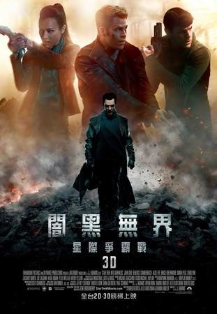 Movie, Star Trek Into Darkness(美) / 闇黑無界:星際爭霸戰(台) / 星际迷航2:暗黑无界(中) / 星空奇遇記:黑域時空(港), 電影海報, 台灣