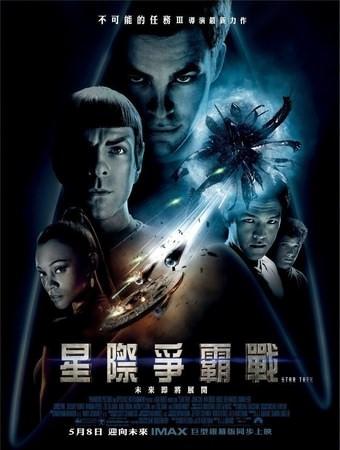 Movie, Star Trek(美.德) / 星際爭霸戰(台) / 星际迷航(中) / 星空奇遇記(港), 電影海報, 台灣