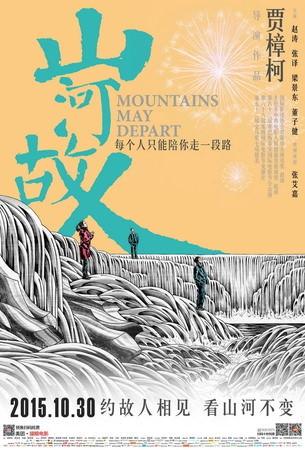 Movie, 山河故人(中) / 山河故人(台) / Mountains May Depart(英文), 電影海報, 中國