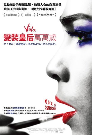 Movie, Viva(愛爾蘭.古巴) / 變裝皇后萬萬歲(台) / 古巴女孩(港) / 维瓦(網), 電影海報, 台灣