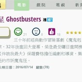 Movie, Ghostbusters(美) / 魔鬼剋星(台) / 超能敢死队(中) / 捉鬼敢死隊3(港), 評分網站, 開眼