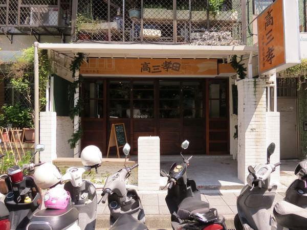 高三孝碳烤吐司@內湖江南店, 台北市, 內湖區, 江南街