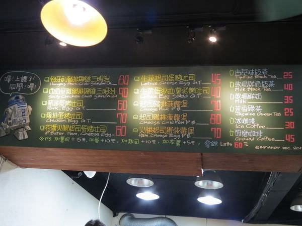 高三孝碳烤吐司@內湖江南店, 餐點, 價目表