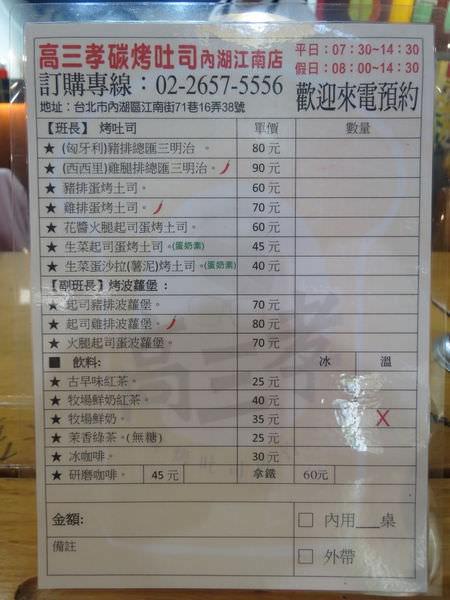 高三孝碳烤吐司@內湖江南店, 點菜單(Menu)