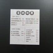 高三孝碳烤吐司@內湖江南店, 名片