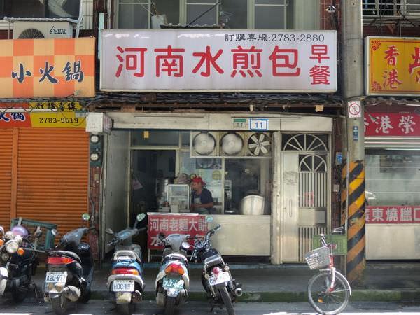 河南水煎包, 台北市, 南港區, 舊莊街一段