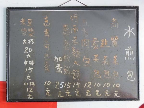 河南水煎包, 價目表(menu)