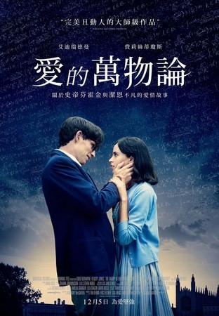 Movie, The Theory of Everything(英) / 愛的萬物論(台) / 万物理论(中) / 霍金:愛的方程式(港), 電影海報, 台灣