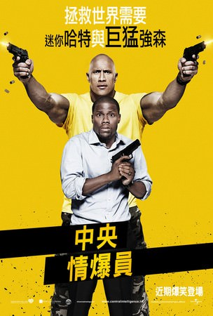 Movie, Central Intelligence(美) / 中央情爆員(台) / 肌智同學會(港) / 乌龙特工(網), 電影海報, 台灣