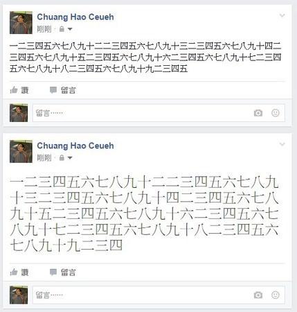 Facebook, 動態時報, 字體變大