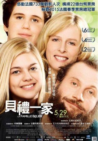 Movie, La famille Bélier(法.比利時) / 貝禮一家(台) / 閃亮的歌聲(港) / 贝利叶一家(網), 電影海報, 台灣