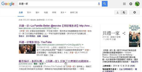 Movie, La famille Bélier(法.比利時) / 貝禮一家(台) / 閃亮的歌聲(港) / 贝利叶一家(網), google 貝禮一家