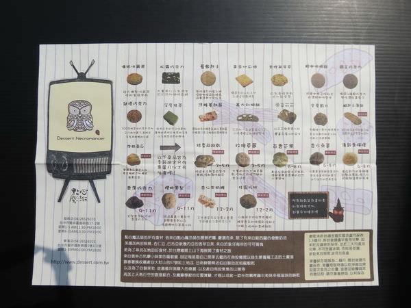 點心魔法師@藝術店, 產品 menu