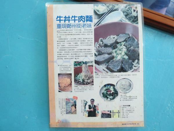 牛丼牛肉麵, 報章雜誌剪輯