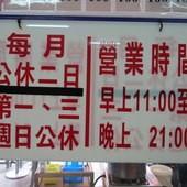 牛丼牛肉麵, 營業時間
