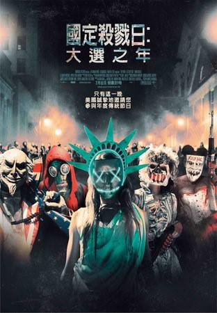 Movie, The Purge: Election Year(美.法) / 國定殺戮日:大選之年(台) / 國定殺戮日:大選狂屠(港) / 人类清除计划3(網), 電影海報, 台灣
