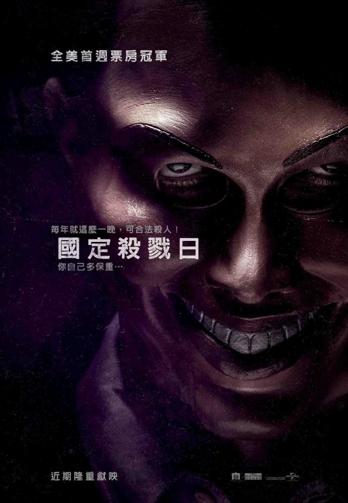 Movie, The Purge(美國.法國, 2013) / 國定殺戮日(台.港) / 人类清除计划(網), 電影海報, 台灣