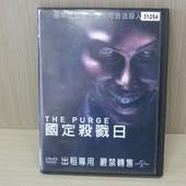Movie, The Purge(美.法) / 國定殺戮日(台.港) / 人类清除计划(網), DVD