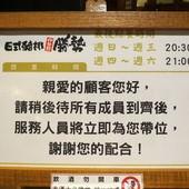 伊勢路-勝勢日式豬排@微風松高店, 營業時間
