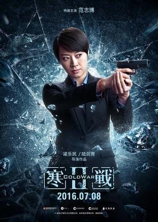Movie, 寒戰2(港) / 寒戰2(台) / 寒战2(中) / Cold War 2(英文), 電影海報, 中國, 角色海報