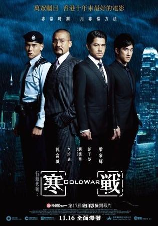 Movie, 寒戰(港) / 寒戰(台) / 寒战(中) / Cold War(英文), 電影海報, 台灣