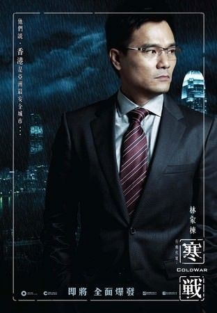Movie, 寒戰(港) / 寒戰(台) / 寒战(中) / Cold War(英文), 電影海報, 香港, 角色海報