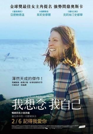 Movie, Still Alice(美.法) / 我想念我自己(台) / 永遠的愛麗絲(港) / 依然爱丽丝(網), 電影海報, 台灣