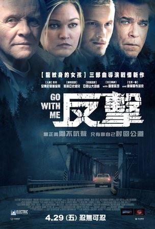 Movie, Blackway & Go with Me(美) / 反擊(台灣), 電影海報, 台灣