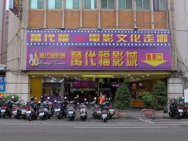 萬代福影城, 台中市, 中區, 公園路