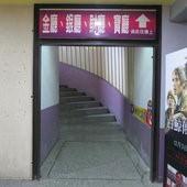萬代福影城, 1F, 樓梯