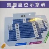 萬代福影城, 3F, 寶廳, 座位示意圖