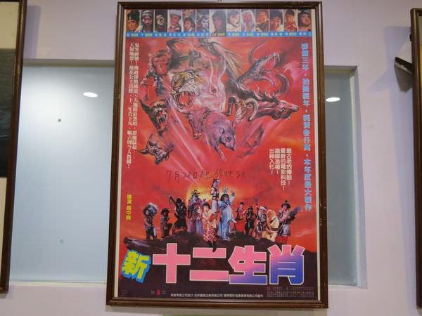 萬代福影城, 3F, 海報, 新十二生肖(1990)